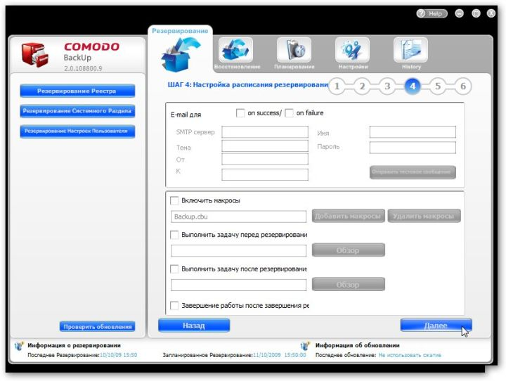 Настройка отправки почты и действий о и после архивирования