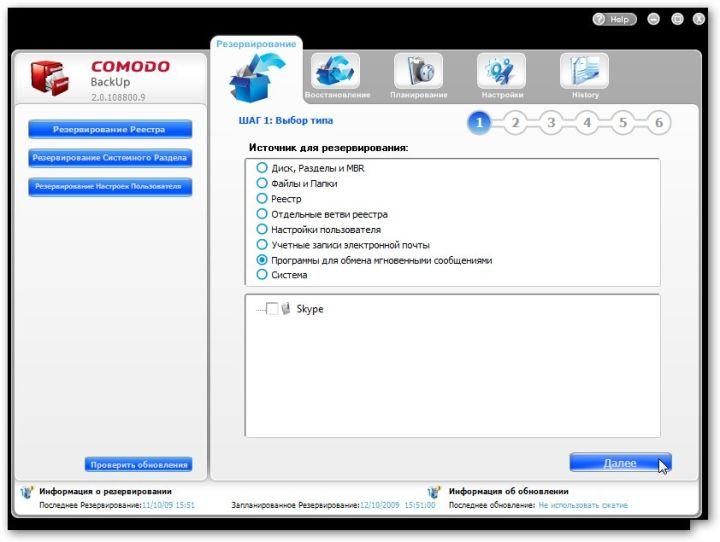Копирование настроек клиентов для обмена сообщениями