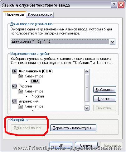 языковая панель-неактивна
