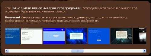 Как быстро и бесплатно разблокировать компьютер от СМС вируса? Сервис Доктор Веб