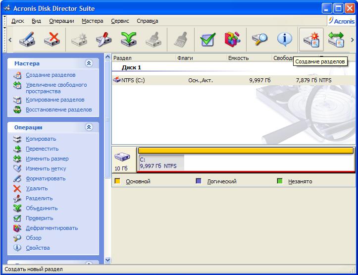 Разбить жесткий диск acronis disk director suite